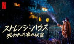 ストレンジ・ハウス:呪われた家の秘密