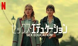 セックス・エデュケーション シーズン3