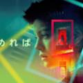 『目覚めれば』シーズン1あらすじ・ネタバレ・キャスト・評価(記憶を失った少女の秘密!Netflixネットフリックス)