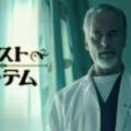 『ポストモーテム』シーズン1あらすじ・ネタバレ・キャスト・評価(生き返った女性の謎!Netflixネットフリックス)