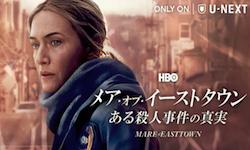 『メア・オブ・イーストタウン/ある殺人事件の真実』シーズン1