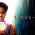 『ファウンデーション』シーズン1あらすじ・ネタバレ・キャスト・評価(帝国崩壊後の人類救済計画!AppleTVプラス)