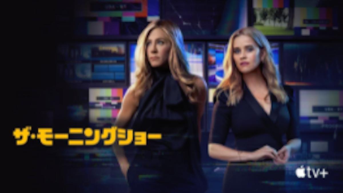 『ザ・モーニングショー』シーズン2あらすじ・ネタバレ・キャスト・評価(セクハラ騒動後のUBA!AppleTVプラス)