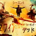 『フィアー・ザ・ウォーキング・デッド 』シーズン5あらすじ・ネタバレ・キャスト・評価(人助けの旅に立ち塞がる脅威!)