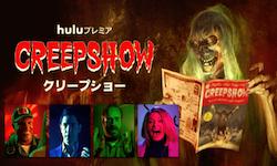 CREEPSHOW/クリープショー シーズン2