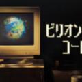 『ビリオンダラー・コード』シーズン1あらすじ・ネタバレ・キャスト・評価(テラ・ビジョンVS超大企業の訴訟!Netflixネットフリックス)