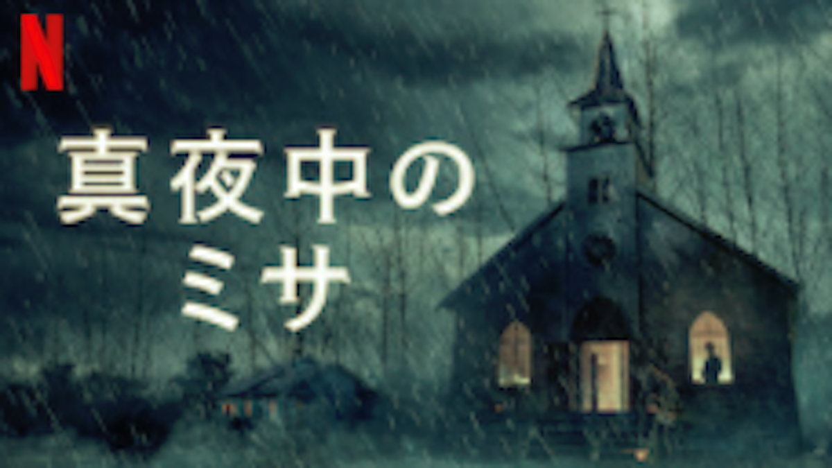 『真夜中のミサ』シーズン1あらすじ・ネタバレ・キャスト・評価(謎の神父の出現は救済か破滅か!Netflixネットフリックス)