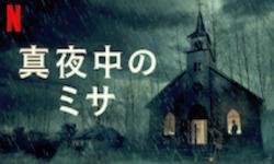 『真夜中のミサ』シーズン1