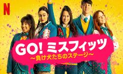 配信開始 Go! ミスフィッツ ~負け犬たちのステージ~ シーズン1
