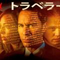 『トラベラーズ』シーズン3あらすじ・ネタバレ・キャスト・評価(指揮官派VS反対派!Netflixネットフリックス)