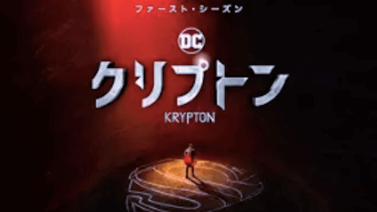 『クリプトン』シーズン1あらすじ・ネタバレ・キャスト・評価(スーパーマンの祖父セグ=エルの若き日を描く!)