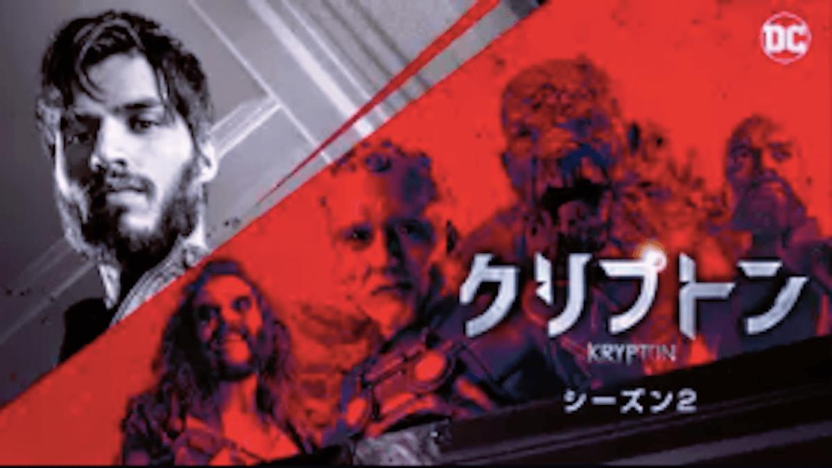 『クリプトン』シーズン2あらすじ・ネタバレ・キャスト・評価(セグ=エルVSゾッド将軍!)