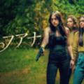 『5人のフアナ』シーズン1あらすじ・ネタバレ・キャスト・評価(同じ名前を持つ5人の女性の運命!Netflixネットフリックス)