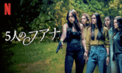 『5人のフアナ』シーズン1