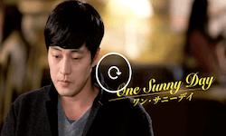 ワン・サニーデイ One Sunny Day シーズン1