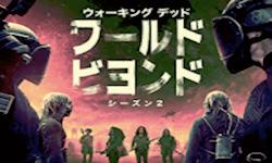 『ウォーキング・デッド:ワールド・ビヨンド』シーズン2