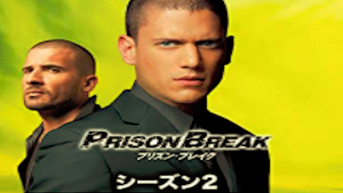 『プリズン・ブレイク』シーズン2あらすじ・ネタバレ・キャスト・評価(脱獄後のマイケルとリンカーン!)
